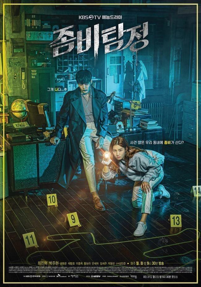 الحلقة 04 zombie detective -المحقق الزومبي