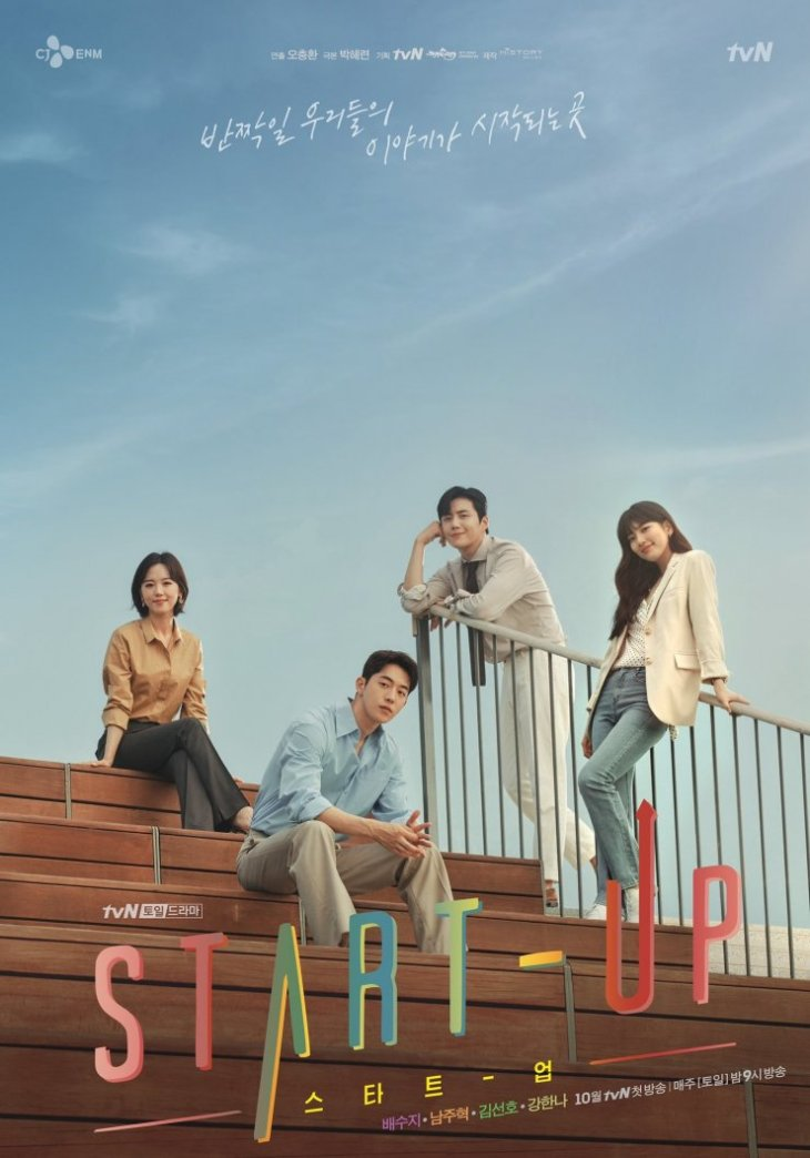 الدراما الكورية :  الــشركة الناشئة ـــStart-upـ