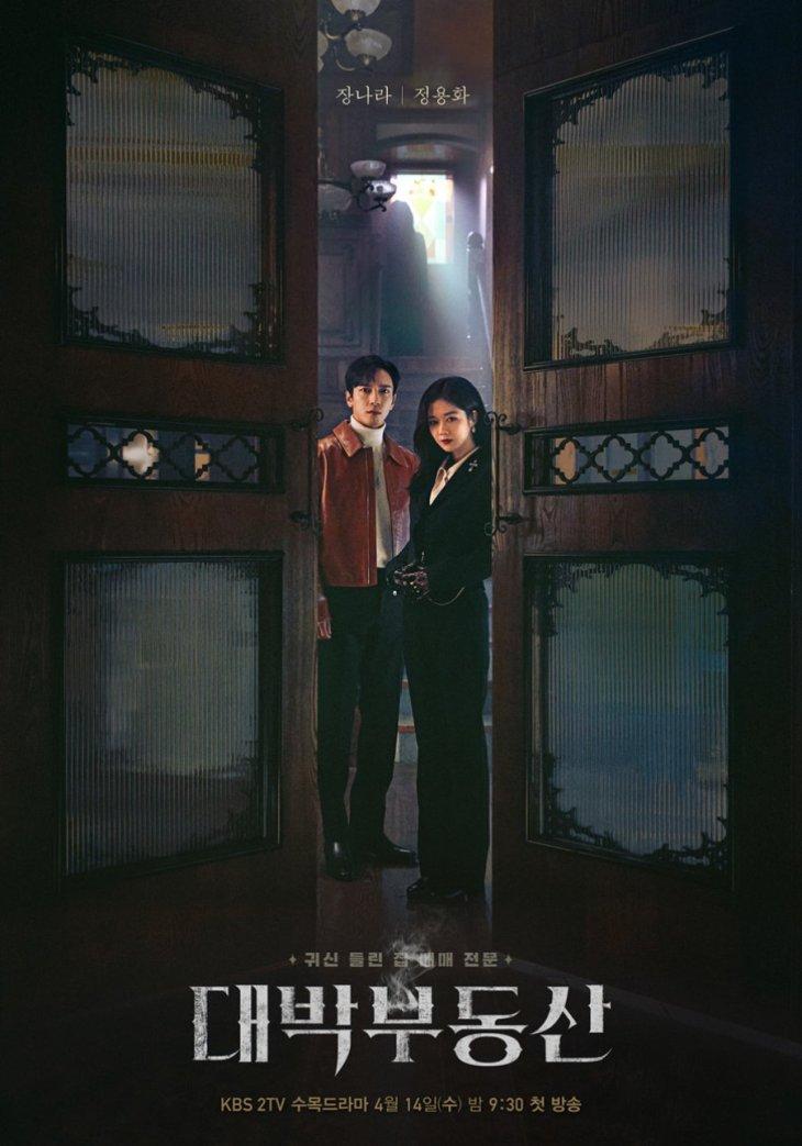 الحلقة 16 بــ Sell Your Haunted Houseــع منزلك المسكون