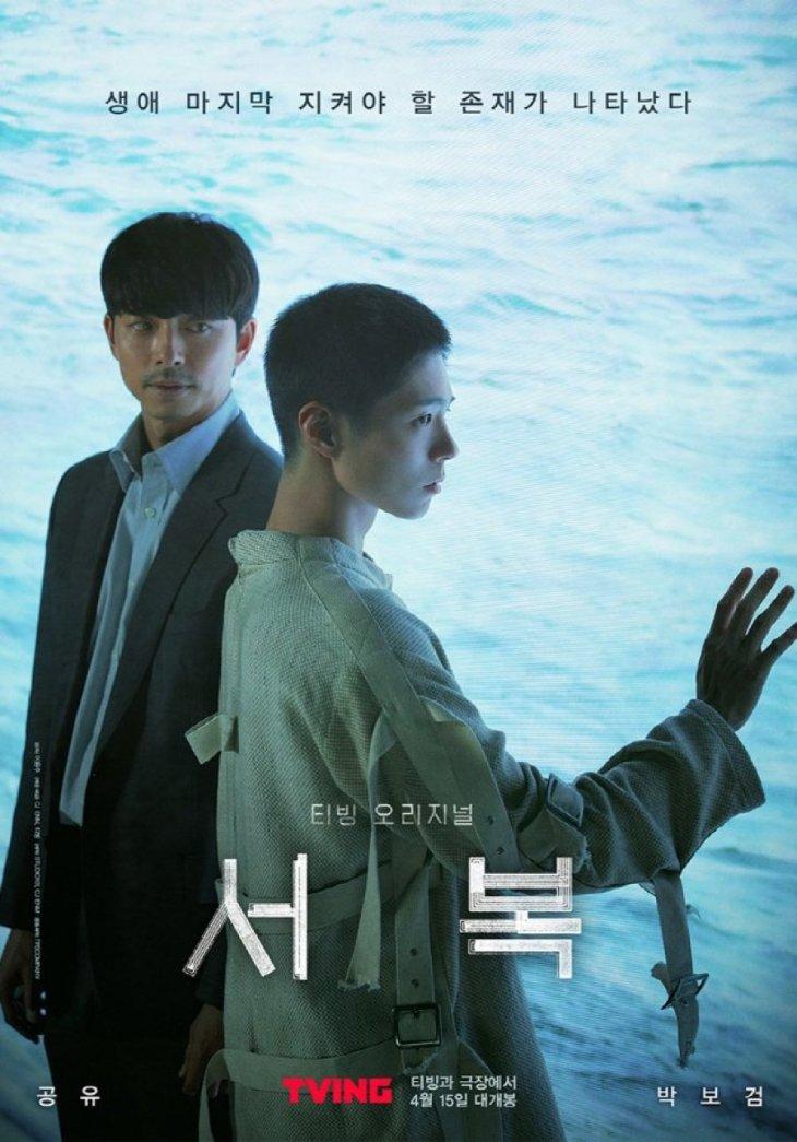 الفيلم الكوري :Seobok: سوبوك