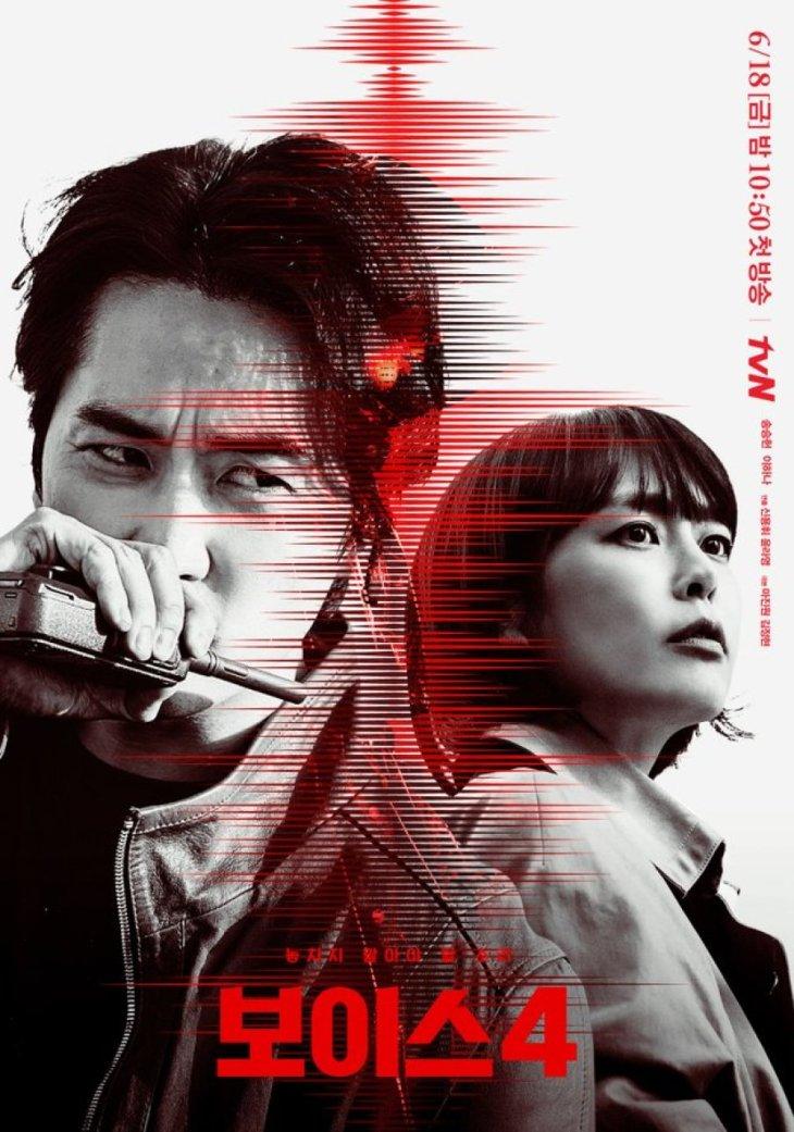 الدراما الكورية : ــ الصــ Voice ــوت – ساعة الحساب الموسم 4