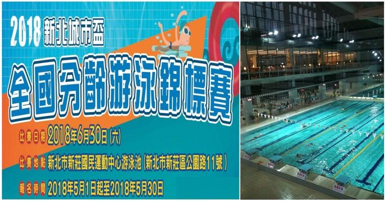 【比賽資訊:2018 新北城市盃全國分齡游泳】