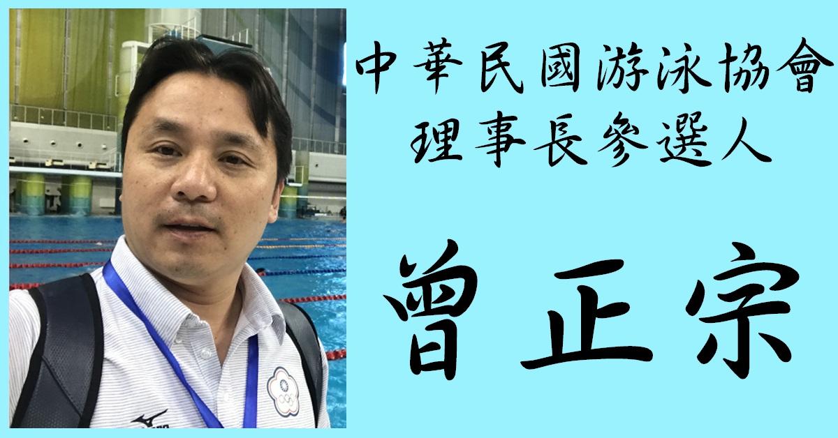 【曾正宗 教練宣佈參選中華民國游泳協會理事長】 – 游泳多多