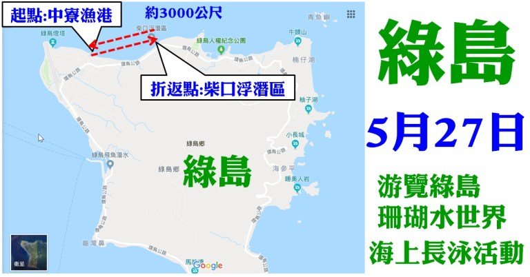 【2018年台灣最美麗的海泳活動 綠島海上長泳】
