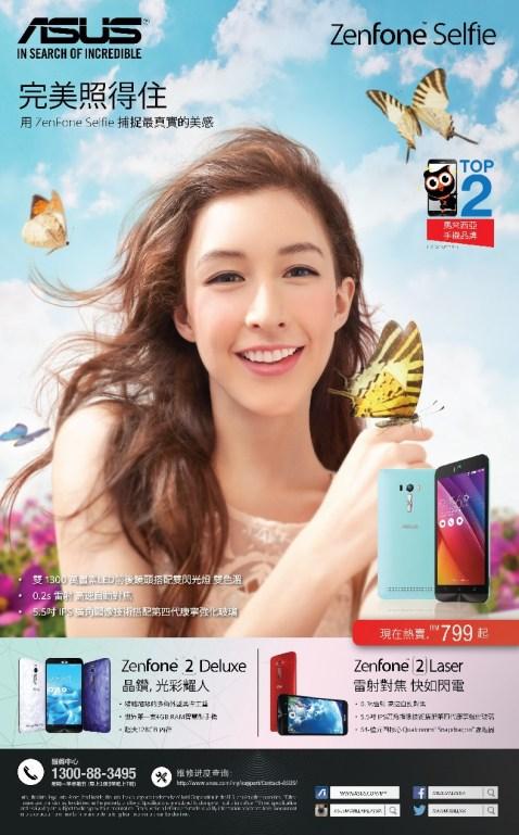 ASUS_ChinaPress_25092015_NewsAd_ZenFone