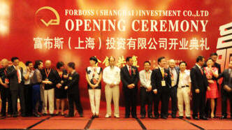 Group Picture at Forbes Shanghai Investment Opening Ceremony