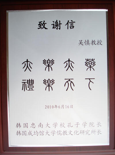 Master Shen Wu received Music before Medicine, Etiquette and Music for the World Award