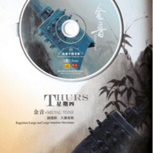 [MP3] Thursday Chinese Music Therapy – Metal Tone – Lung Channel