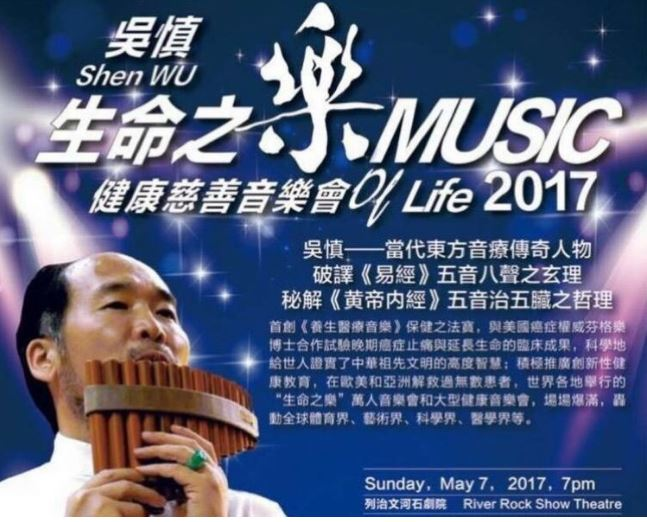 Master Shen Wu's Canadian Health Charity Music Concert