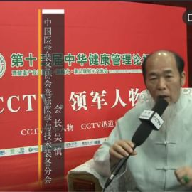 Master Wu's CCTV Channel Interview at China Health Management Forum