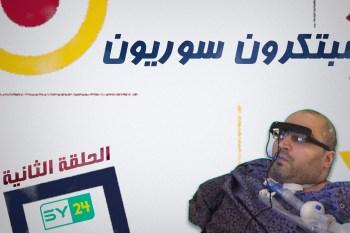 مبتكرون سوريون (الحلقة الثانية)