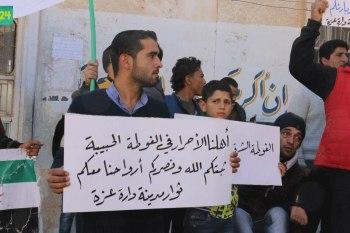 """مظاهرة في """"دارة عزة"""" بمدينة حلب تحيي صمود الغوطة الشرقية"""