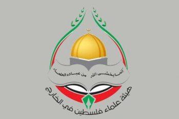 هيئة علماء فلسطين تدين عدوان النظام السوري على مخيم اليرموك