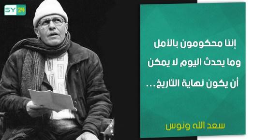 """حكم وأقوال """"سعد الله ونوس"""" أديب ومسرحي سوري."""