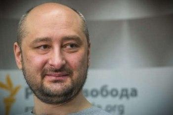 """الصحفي الروسي """"أركادي بابتشينكو"""""""