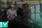 رجل أربعيني وفاقد للبصر ويعمل بصيانة الأجهزة الكهربائية .. تعرف معنا على قصة السيد مراد ملندي