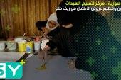 نون سورية.. مركز لتعليم السيدات الفنون وتنظيم عروض الأطفال في ريف حلب