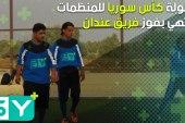 بطولة كأس سوريا للمنظمات تنتهي بفوز فريق عندان