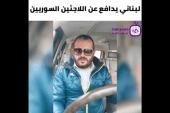 لبناني يدافع عن السوريين ويهاجم عنصرية الـ MTV (فيديو)