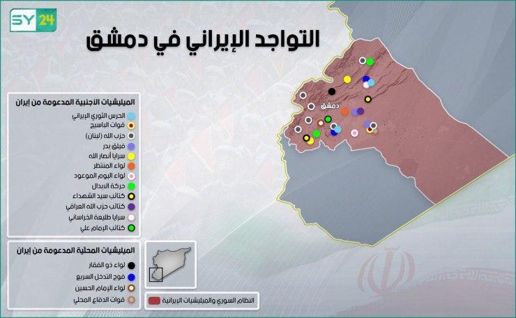 تعرف على الميليشيات الإيرانية المتواجدة في دمشق