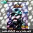 الفتى المدلل لإيران.. العثور على رُفات جثة قائد ميليشيا زينبيون بعد عامين من مقتله في سوريا