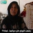 أم محمد.. لم تتزوج كل حياتها وفرّغت وقتها لإعالة شقيقتها وابنها المريضين