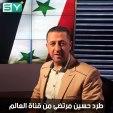 قناة العالم تطرد حسين مرتضى.. من هي القنوات التي تروّج للبروباغندا الإيرانية في سوريا؟