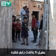صالح حسين نازح من ريف إدلب.. يكافح لتأمين معيشة عائلته وأربع عائلات نازحة برفقته
