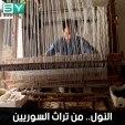 حرفة النول اليدوي صناعة لا زالت محافظة على شكلها التراثي تنتقل من الأجداد عبر الأجيال في إدلب