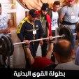 إقامة أول بطولة كمال أجسام وقوى بدنية في الشمال السوري