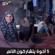 """""""أتمنى أن أعطيهم عيوني"""".. أمنية أم محمد لأولادها الخمسة الكفيفين"""