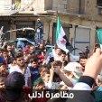 مظاهرة سلمية في مدينة إدلب تطالب بالحرية وإسقاط النظام