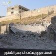 6 جرحى بينهم أطفال ونساء بغارات جوية روسية على مدينة جسر الشغور