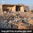 مقتل 6 مدنيين (3 أطفال وامرأة ورجلان) وإصابة آخرين بغارات جوية روسية على بلدة كفروما بريف إدلب