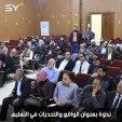 """وزارة التربية في الحكومة السورية المؤقتة تقيم ندوةً بعنوان """"الواقع والتحديات في التعليم"""" في مدينة إعزاز بريف حلب"""