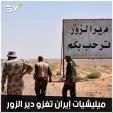 إيران تخطط لأكبر مشروع احتلالي في دير الزور.. كيف تفتح نافذتها إلى العراق؟
