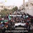 مظاهرة سلمية في مدينة الباب بريف حلب تأكيداً على استمرار الثورة السورية