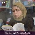 ولاء المحمد تعمل بالحماية والدعم النفسي للمرأة والطفل.. مدافعة عن حقوق الإنسان