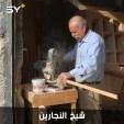عبد الكريم الدندل أقدم نجار في الرقة.. يعود لمهنته بعد أن هجرته الحرب