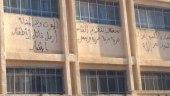 تمزيق صورة للأسد وكتابة عبارات مطالبة بالحرية في دوما