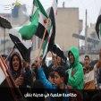 """""""لا مساومة على حريتنا"""".. مظاهرة سلمية في مدينة بنش بريف إدلب"""