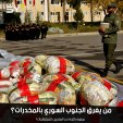 الحبوب المخدرة في الجنوب السوري.. سلعة رائجة تدر الملايين للميليشيات!