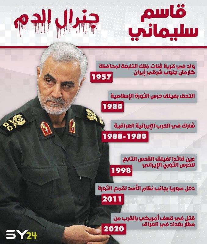 قاسم سليماني.. جنرال الدم