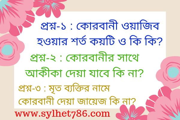 কোরবানীর ৪টি মাসআলা শিখুন