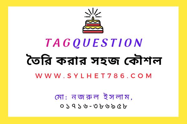 Tag Question তৈরি করার সহজ কৌশল ২০১৯