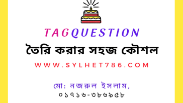 Tag Question তৈরি করার সহজ কৌশল ২০১৯