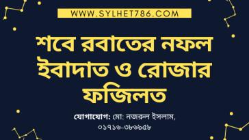 শবে রবাতের নফল ইবাদাত ও রোজার ফজিলত
