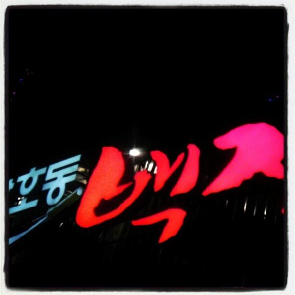 la=crazy good korean bbq!