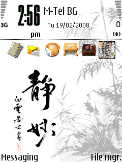 JING MIAO asian theme Symbian s60 3rd and 5th edition