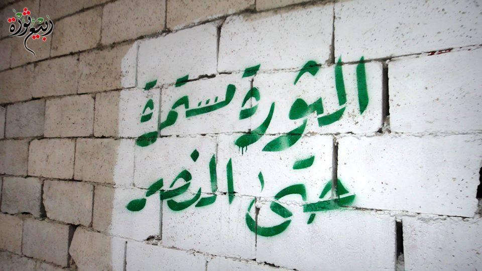 الثورة السورية في ذكراها السابعة! : الرفيق غياث عيون السود، الامين الاول لحزب الشعب الديمقراطي السوري!